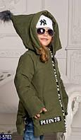 Куртка детская - Герина