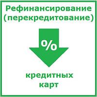 Рефинансирование (перекредитование) кредитных карт