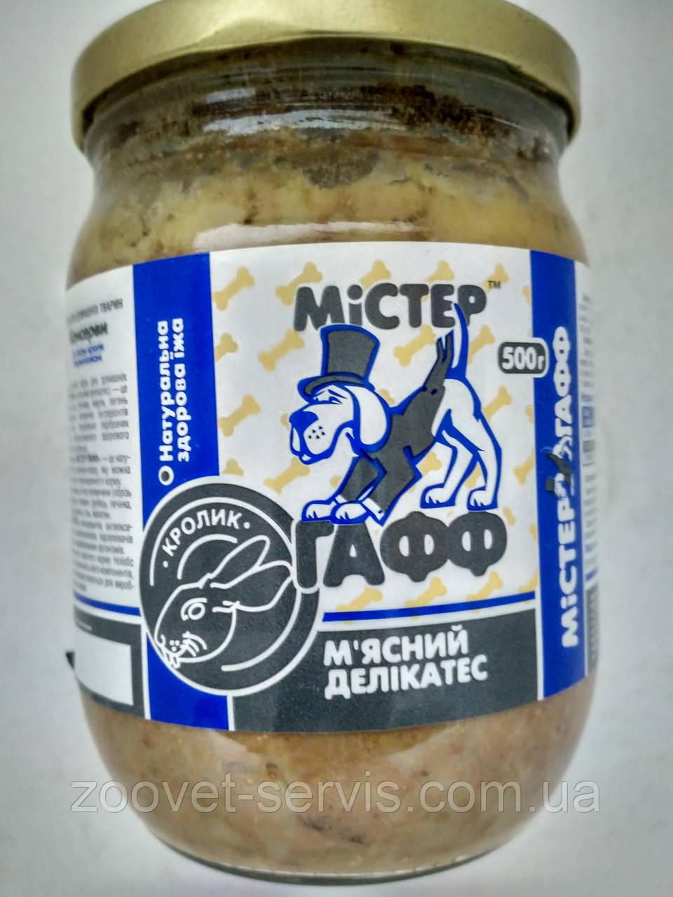 Консервы для собак Мистер Гафф мясной деликатес Кролик, 500 г