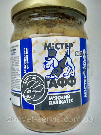 Консервы для собак Мистер Гафф мясной деликатес Кролик, 500 г, фото 2