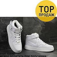 Женские зимние кроссовки Nike AirForce белые / кроссовки женские Найк АирФорс, с мехом, высокие, стильные