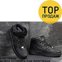 Женские зимние кроссовки Nike AirForce черные / кроссовки женские Найк АирФорс, с мехом, высокие, стильные