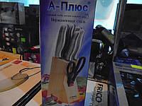 Набор ножей А-plus KF-1006, кухонные ножи ,ножи А-Плюс, столовые ножи. подставки для ножей