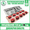 Виагра ЦЕНФОРС 150 мг Силденафил - возбудитель, дженерик, таблетки