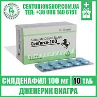 Виагра ЦЕНФОРС 100 мг Силденафил - возбудитель, дженерик, таблетки
