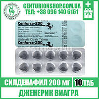 Купить Виагра ЦЕНФОРС 200 мг Силденафил в Украине Днепр Одесса Харьков Львов