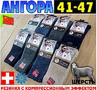 """Медицинские носки мужские ангора шерсть """"Весна"""" 41-47р. НМЗ-04243"""