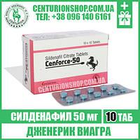 Купить Виагра ЦЕНФОРС 50 мг Силденафил в Украине Днепр Одесса Харьков Львов