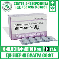 Виагра для лечения и профилактики. Купить, Украина, Цена