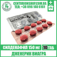 Виагра 150 мг Силденафил. Купить. Украина, Цена, Киев