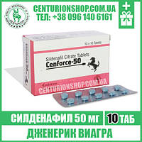 Виагра 50 мг Силденафил. Купить, Украина, Цена, Киев