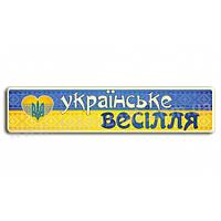 """Свадебные номера на машину """"Українське весілля"""" (арт. AN-11)"""