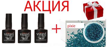 3 Гель-лака Vizavi Professional + Pixie (2 шт.)