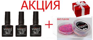 3 Гель-лака Vizavi Professional + Меланж (2 шт.)