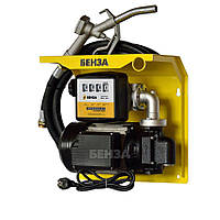 Мини АЗС для перекачки топлива Бенза БД 220-100 л/мин
