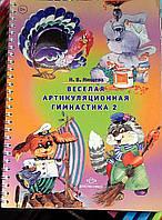 Наталия Нищева: Веселая артикуляционная гимнастика 2