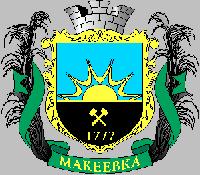 Г. Макеевка