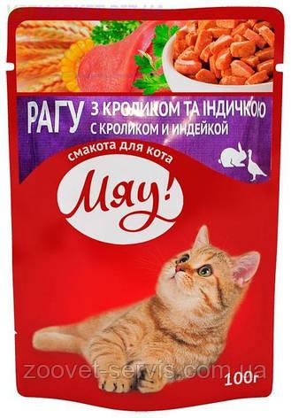 Мяу пауч корм для котов Рагу кролик с индейкой, 100 г, фото 2