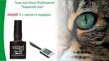 3 Гель-лака Кошачий глаз Vizavi Professional + Магнит