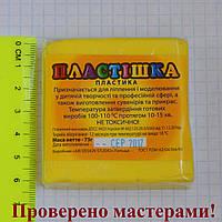 Полимерная глина Пластишка, цвет лимонный 75 г.