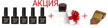 5 Гель-лаков Vizavi Professional + Гель-краска + фольга