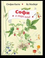 Детская книга Каста Стефан: Софи в мире ягод Для детей от 6 лет