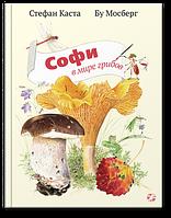Каста Стефан: Софи в мире грибов