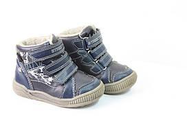 Демисезонные ботинки унисекс размер 22 lupilu
