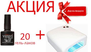 20 Гель-лаков Vizavi Professional + Лампа УФ 36 Вт