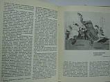 Иоффе М. Десять очерков о художниках-сатириках (б/у)., фото 9