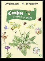 Каста Стефан: Софи в мире цветов