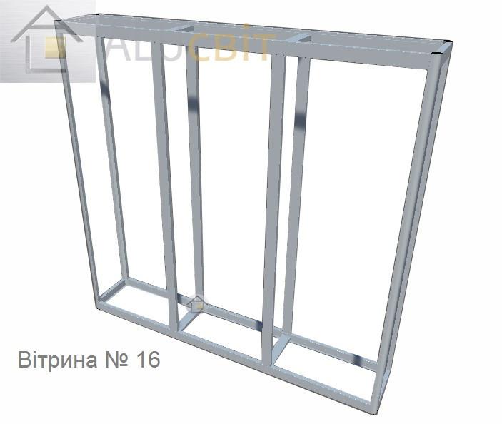 Конструктор (каркас) вітрини та прилавки з алюмінієвого профілю (2578)1449,2576,2721