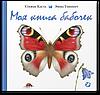 Каста Стефан: Моя книга бабочек