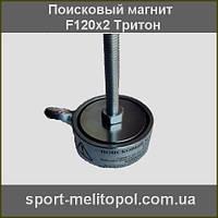 Поисковый магнит F120х2 (ТРИТОН) сила 120 кг