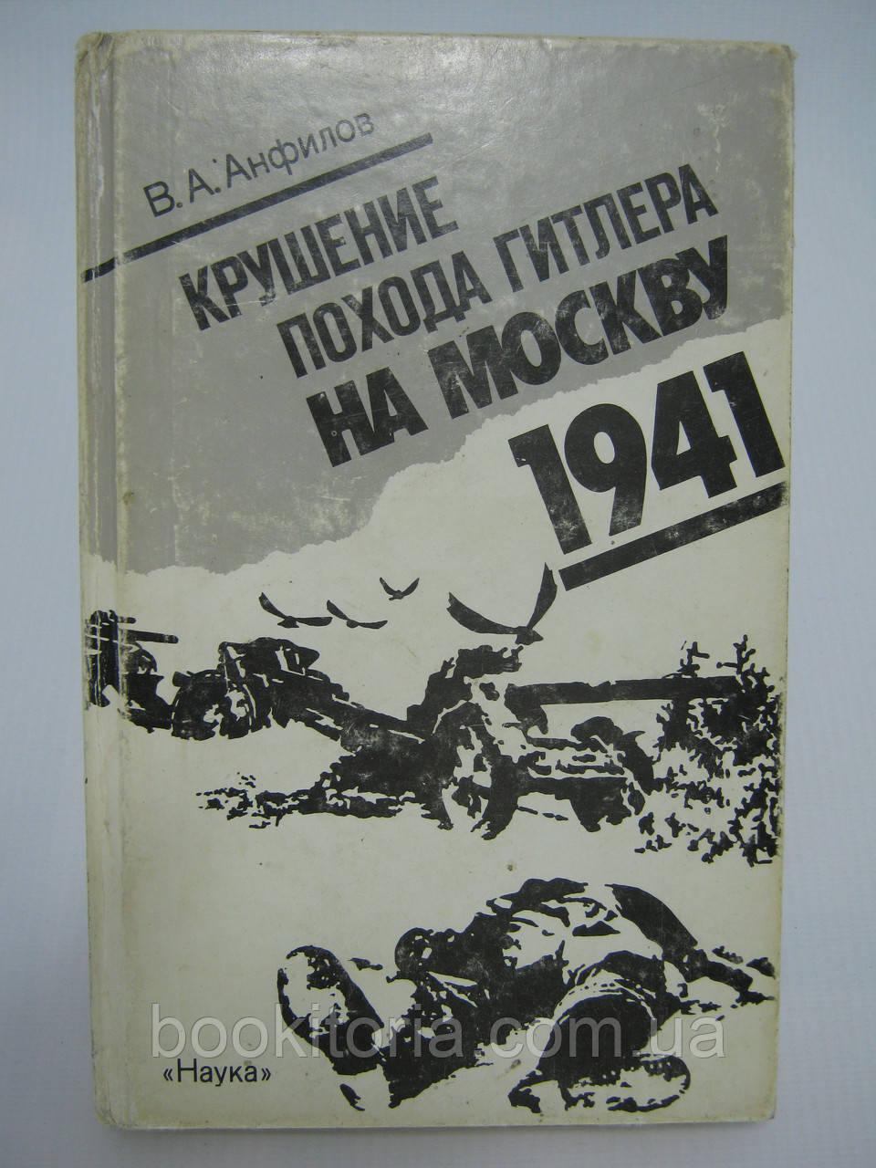 Анфилов В.А. Крушение похода Гитлера на Москву. 1941 (б/у).