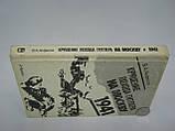 Анфилов В.А. Крушение похода Гитлера на Москву. 1941 (б/у)., фото 2