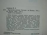 Анфилов В.А. Крушение похода Гитлера на Москву. 1941 (б/у)., фото 6