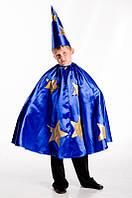 Звездочет карнавальный костюм для мальчика