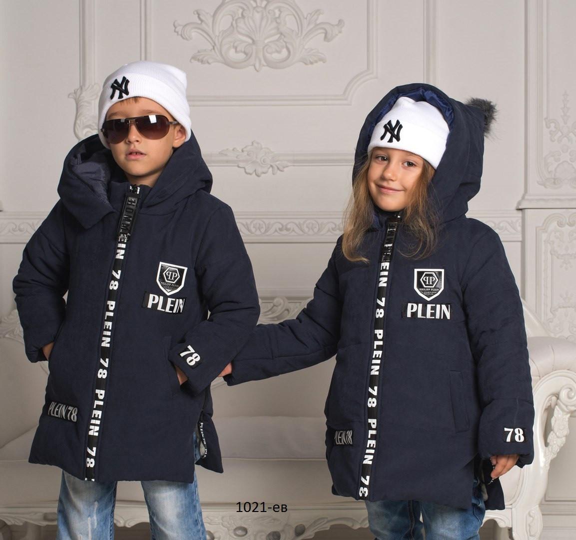 3a3a119d Зимняя теплая куртка - парка