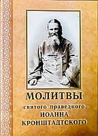 Молитви святого праведного Іоанна Кронштадтського, фото 1