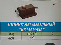 Шпингалет мебельный