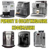Полное ТО кофемашины