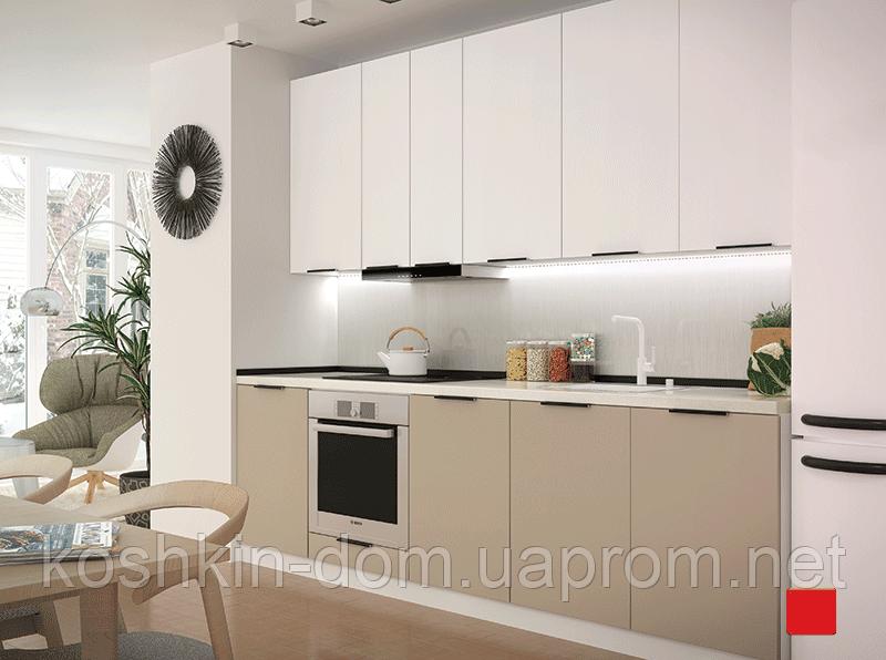 Модульна Кухня Flat беж 2600 мм МДФ фарбований мат