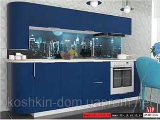 Кухня модульная Flat синий 2500 мм MDF крашенный мат