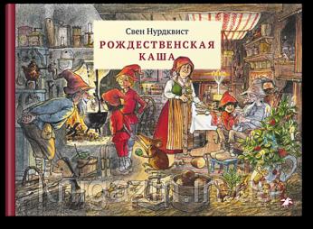 Нурдквист Свен: Рождественская каша
