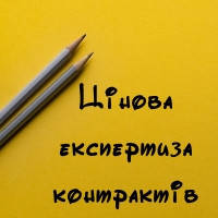 Цінова експертиза зовнішньоекономічного контракту