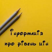 Інформація про рівень цін на товари та послуги на внутрішньому ринку України