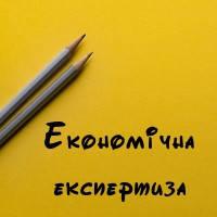 Економічна експертиза