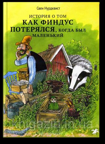 Нурдквист Свен: История о том как Финдус потерялся, когда был маленьким