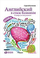 Speak and Write like The Economist. Говори и пиши как The Eсonomist Сергей Кузнецов
